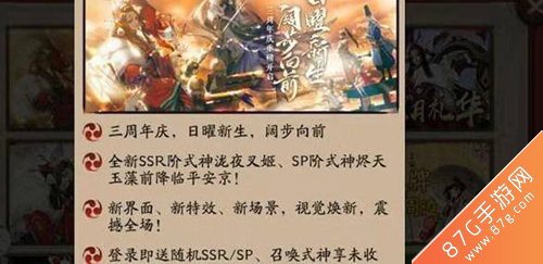 阴阳师三周年隐藏福利获取攻略1