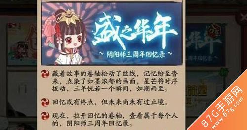 阴阳师三周年隐藏福利获取攻略2