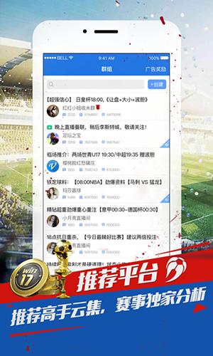 球探推薦app截圖3