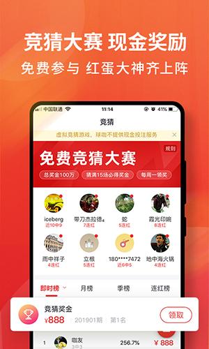 球咖app截圖5