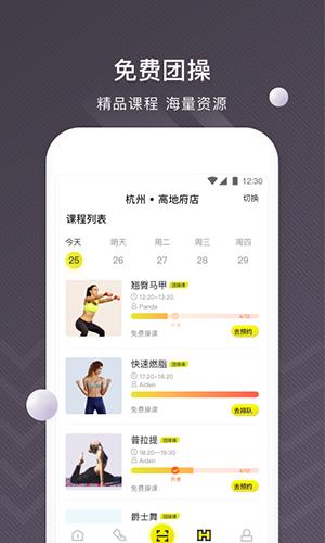堅蛋運動app截圖1