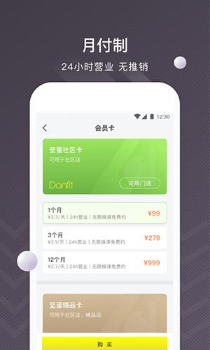 堅蛋運動app截圖2
