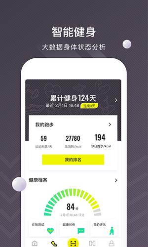 堅蛋運動app截圖3