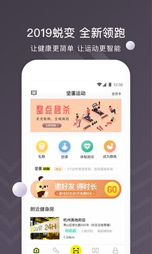 堅蛋運動app截圖4