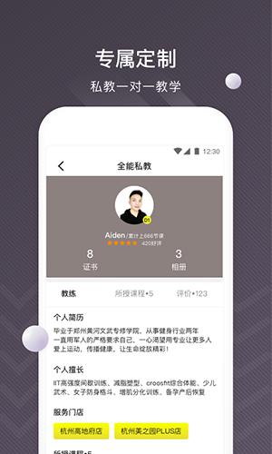 堅蛋運動app截圖5