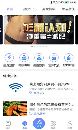 云貝佳app截圖3