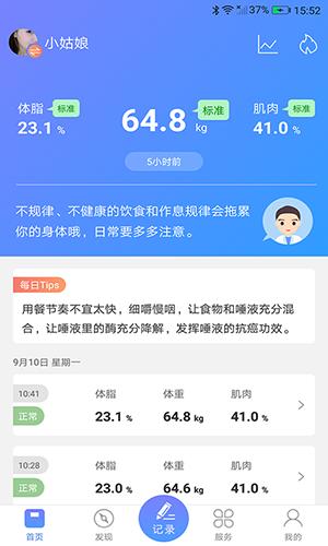 云貝佳app截圖1