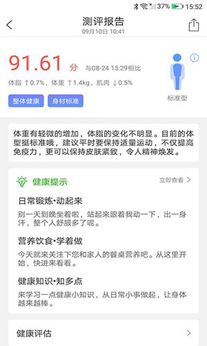 云貝佳app截圖2
