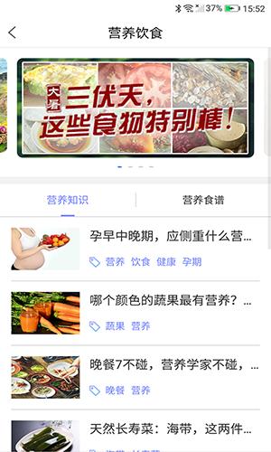 云貝佳app截圖4