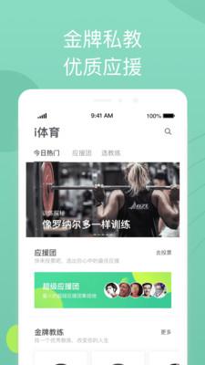 全民愛體育app截圖2