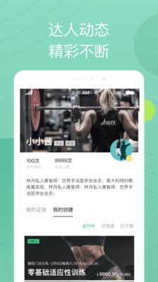 全民愛體育app截圖1