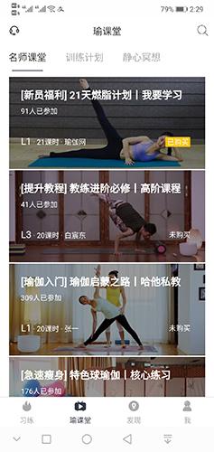 戀練瑜伽app截圖1