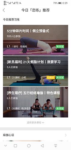 戀練瑜伽app截圖4