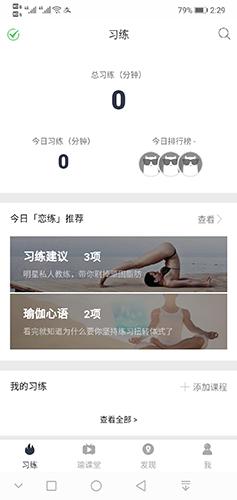 戀練瑜伽app截圖2