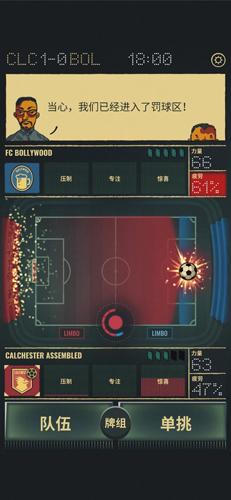 足球戲劇截圖1