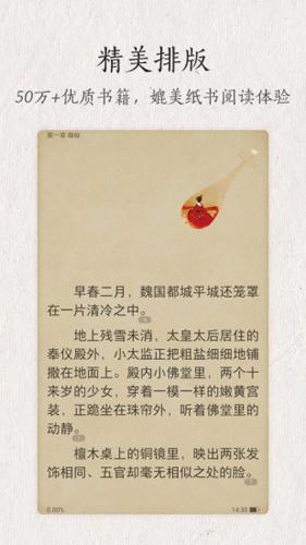 華為閱讀app截圖2