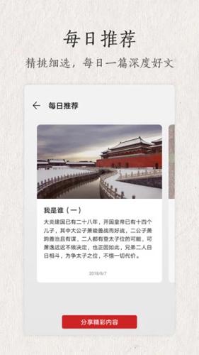 華為閱讀app截圖1