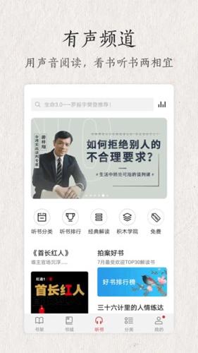 華為閱讀app截圖5