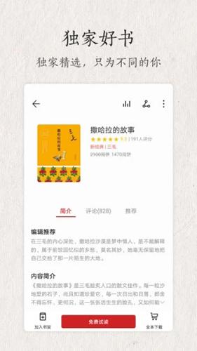 華為閱讀app截圖4
