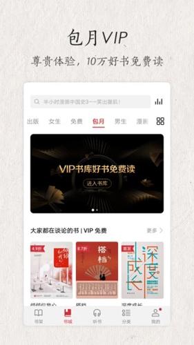 華為閱讀app截圖3