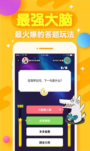 高兴斗app截图3