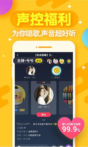 高兴斗app截图1