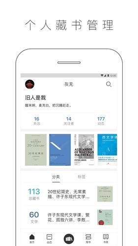 曬書房app截圖5