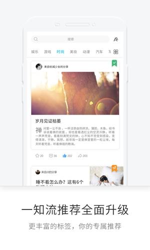一知app截圖3