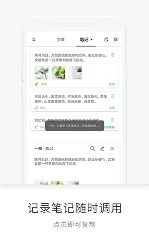 一知app截圖1