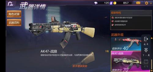小米枪战3