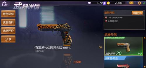 小米枪战4