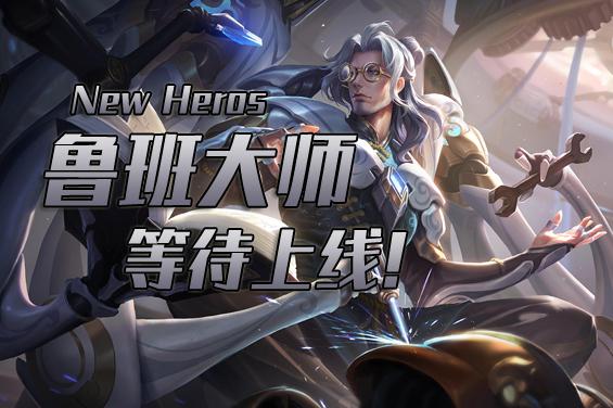 王者荣耀鲁班大师技能属性 新英雄怎么样介绍