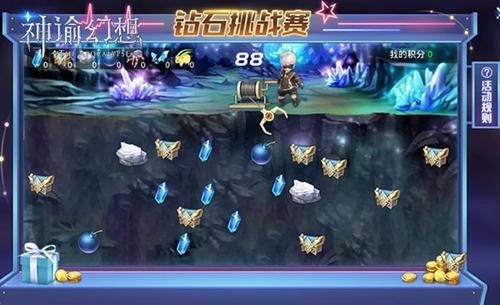 神諭幻想2