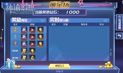 神諭幻想4