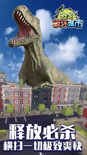 恐龍破壞城市截圖3