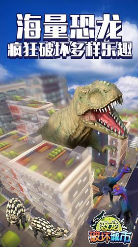 恐龍破壞城市截圖1