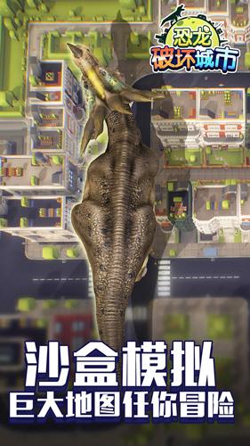 恐龍破壞城市截圖2
