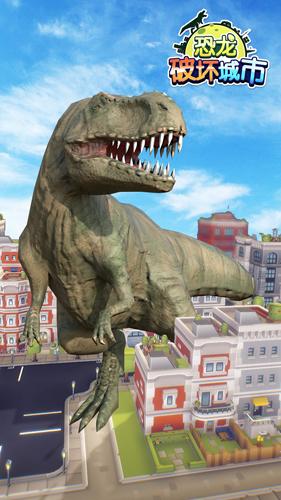 恐龍破壞城市截圖5