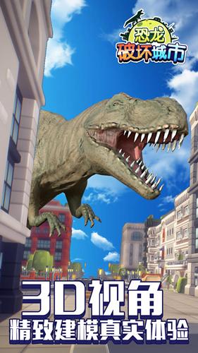 恐龍破壞城市截圖4
