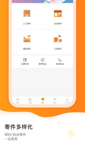申通快遞app截圖3