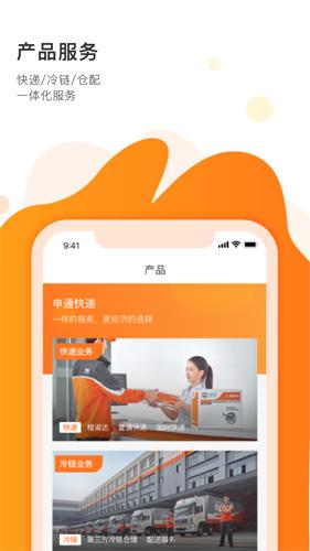 申通快遞app截圖5