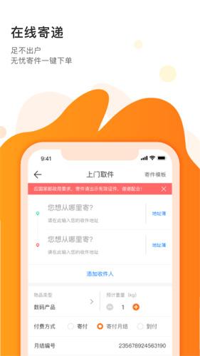 申通快遞app截圖4