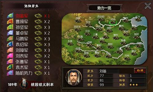 三國志:霸王的夢想截圖1