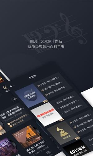音乐圣经app截图2