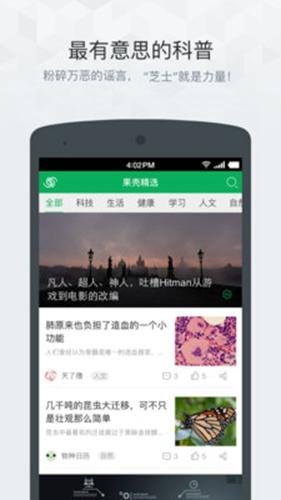 果殼精選app截圖4