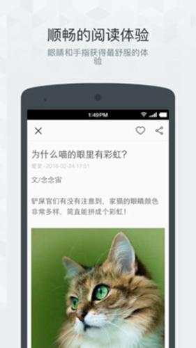 果殼精選app截圖3