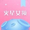 火星女頻app