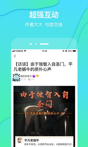 酷匠閱讀app截圖5