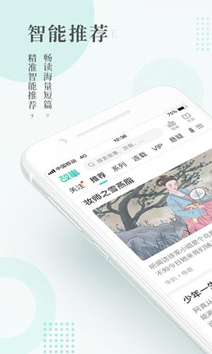 每天讀點故事app截圖1
