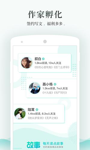 每天讀點故事app截圖4